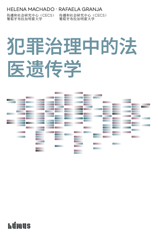 Versão chinesa do livro Genética Forense e Governança da Criminalidade